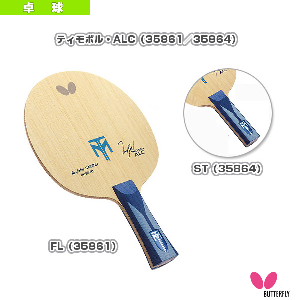 【卓球 ラケット バタフライ】 ティモボル・ALC(35861/35864)