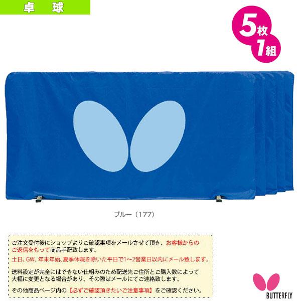 【卓球 コート用品 バタフライ】[送料お見積り]フェンス 1.4m/5枚(70360)