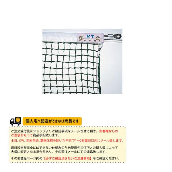 【テニス コート用品 寺西喜ネット】ポピュラータイプ硬式テニスネット(KT-236/KT-239)