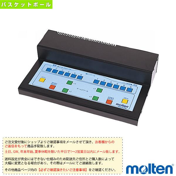 【バスケットボール 設備・備品 モルテン】[送料お見積り]バスケットボールファウル表示装置/操作盤(BFDBX)