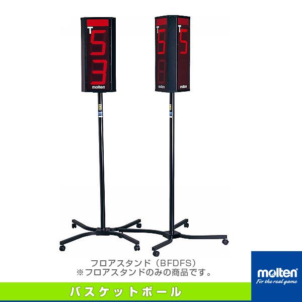【バスケットボール 設備・備品 モルテン】[送料お見積り]バスケットボールファウル表示装置/フロアスタンド(BFDFS)