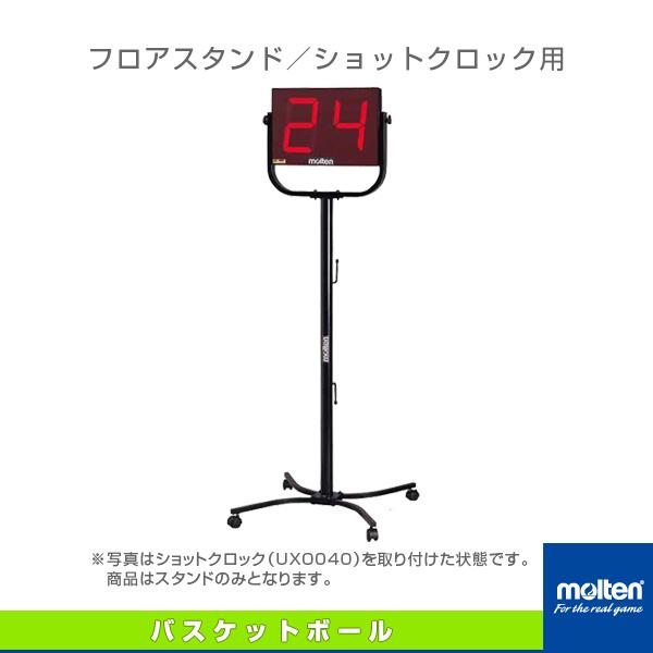 【バスケットボール 設備・備品 モルテン】[送料お見積り]フロアスタンド/ショットクロック UX0040用(MSCFSN)