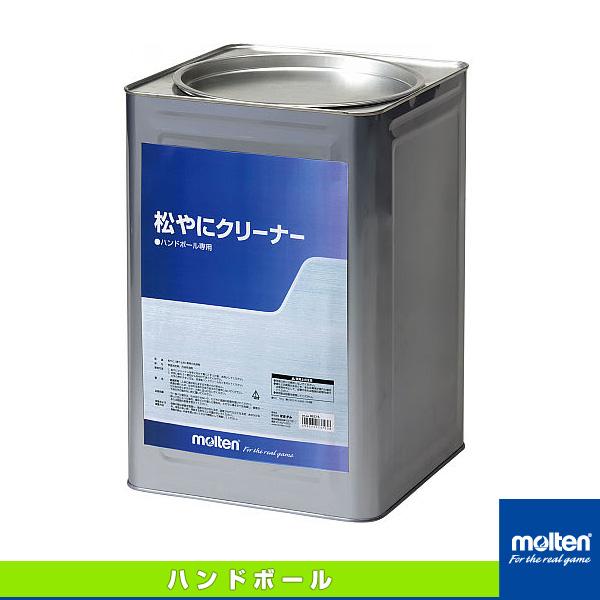 【ハンドボール アクセサリ・小物 モルテン】松やにクリーナー/15kg(REC15)
