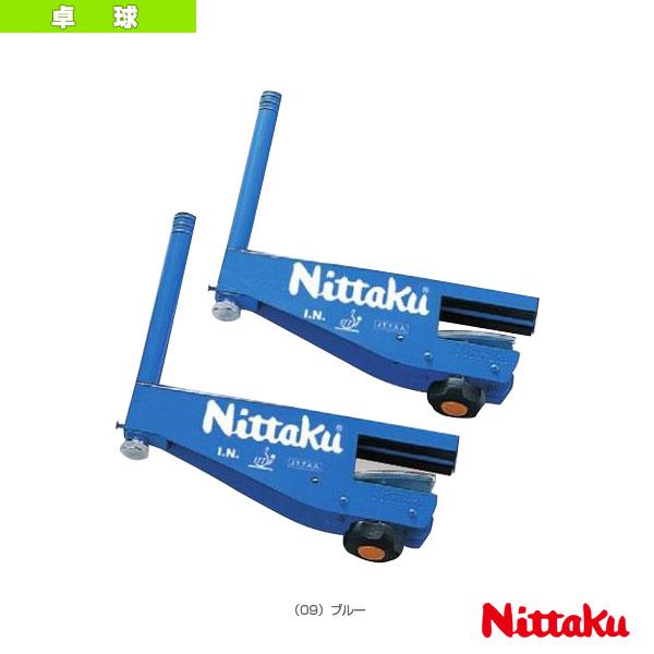 【卓球 コート用品 ニッタク】I.N.サポート(NT-3405)