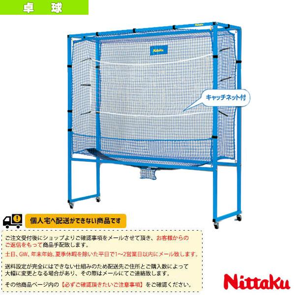 【卓球 コート用品 ニッタク】[送料別途]防球ネットDX(NT-3722)