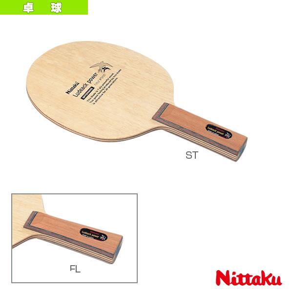 【卓球 ラケット ニッタク】ルデアックパワー/LUDEACK POWER(NE-6834/NE-6835)