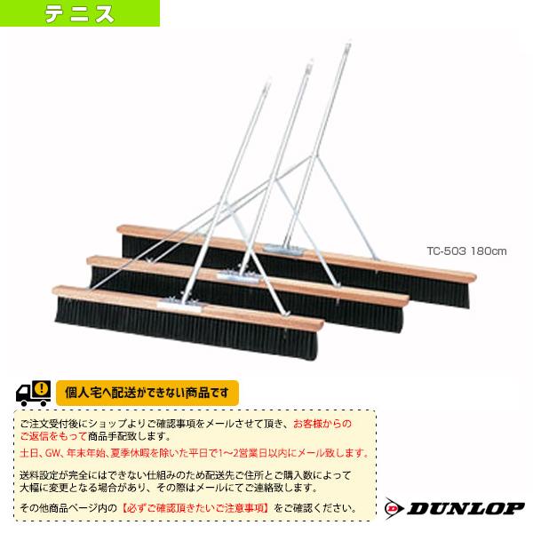 【テニス コート用品 ダンロップ】[送料お見積り]コートブラシ/180cm(TC-503)