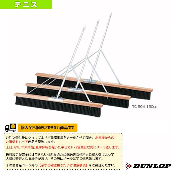 【テニス コート用品 ダンロップ】 [送料お見積り]コートブラシ/150cm(TC-504)コート備品