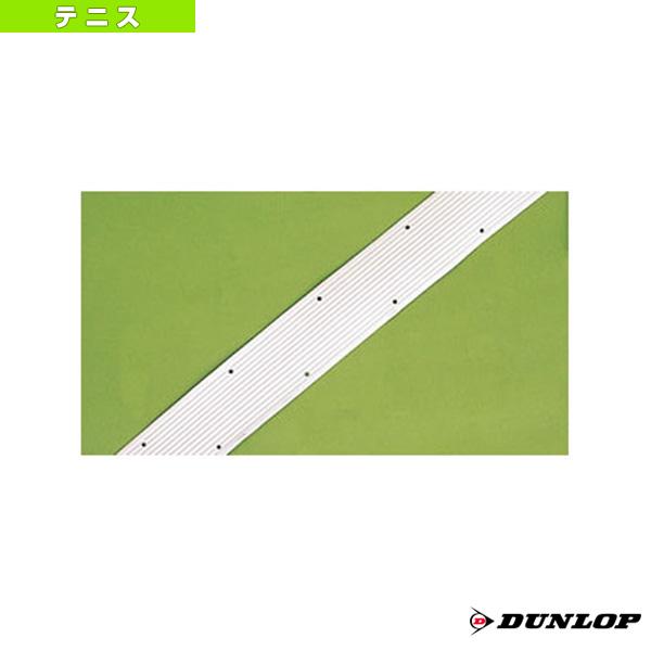 【テニス コート用品 ダンロップ】ラインテープ(TC-506)