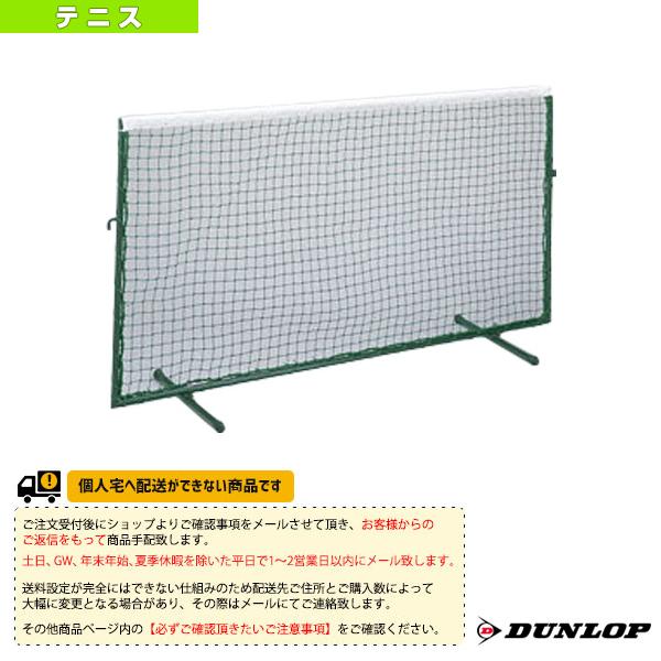 【テニス コート用品 ダンロップ】 [送料お見積り]ついたて(TC-508)コート備品