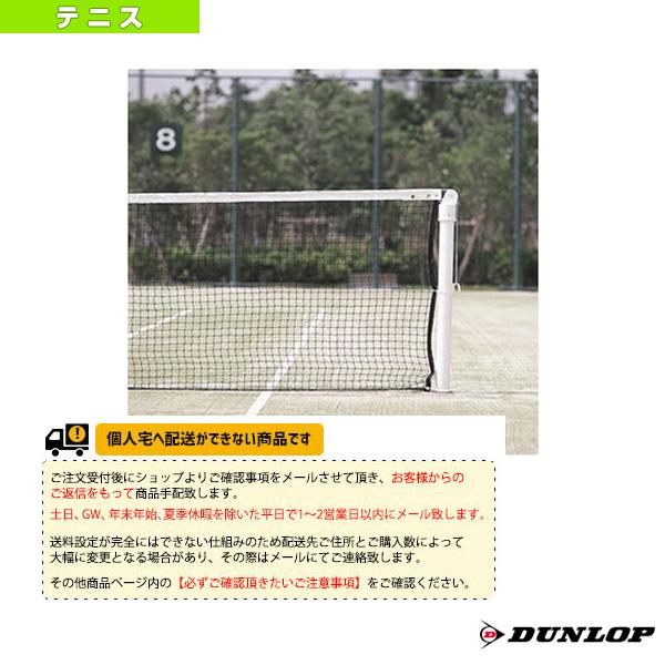 【テニス コート用品 ダンロップ】硬式テニスネット/再生PET(TC-509)