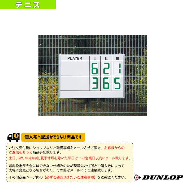 【テニス コート用品 ダンロップ】 [送料お見積り]デジタル回転型マグネットスコアボード(TC-513)得点版