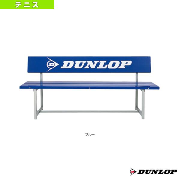 【テニス コート用品 ダンロップ】[送料お見積り]ベンチ(TC-012)