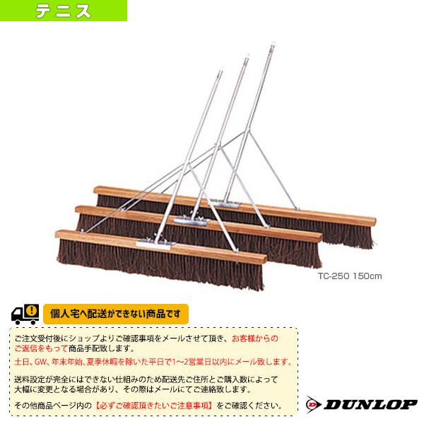 【テニス コート用品 ダンロップ】[送料お見積り]コートブラシ/150cm(TC-250)