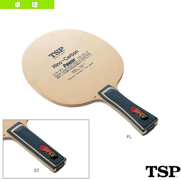 【卓球 ラケット TSP】ヒノカーボン・パワー/HINO-CARBON POWER(022194/022195)
