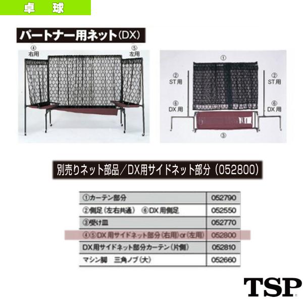 【卓球 コート用品 TSP】[送料お見積り]別売りネット部品/DX用サイドネット部分(052800)