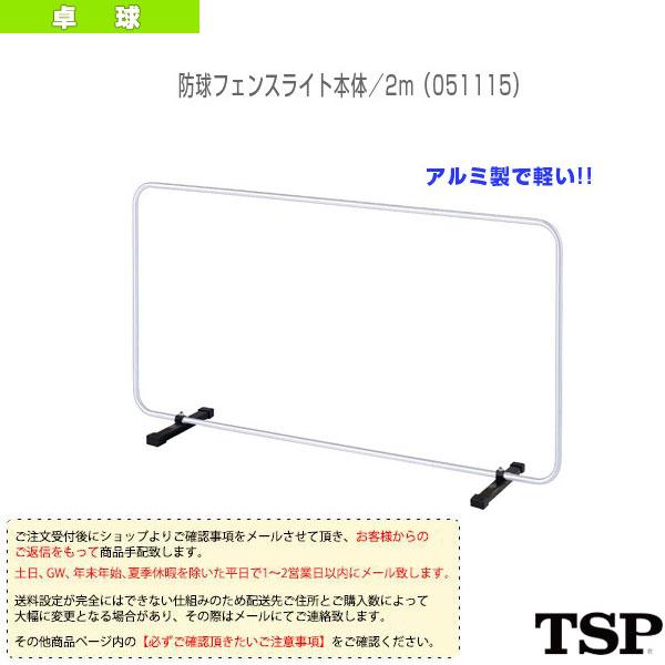 【卓球 コート用品 TSP】 [送料お見積り]防球フェンスライト本体/2m(051115)