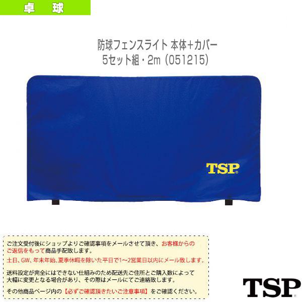 【卓球 コート用品 TSP】[送料お見積り]防球フェンスライト 本体+カバー/5セット組・2m(051215)