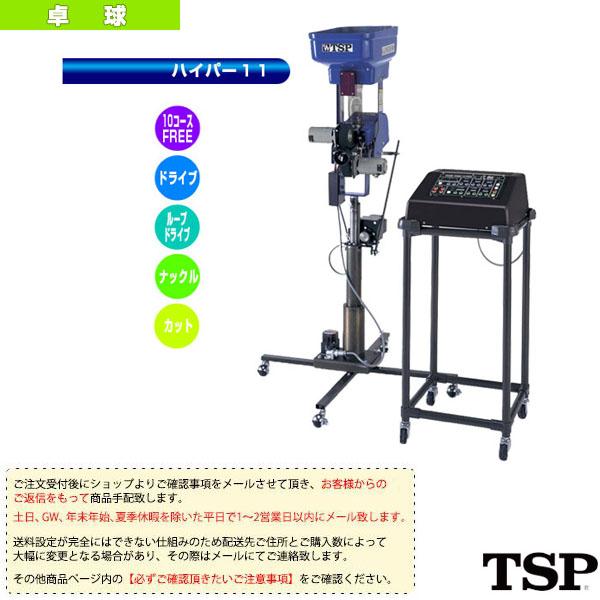 【卓球 コート用品 TSP】 [送料別途]ハイパー11(052000)