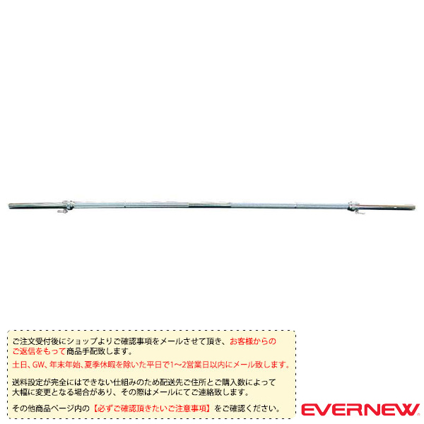 【オールスポーツ トレーニング用品 エバニュー】[送料別途]バーベルシャフト 28φ2000(ETB149)
