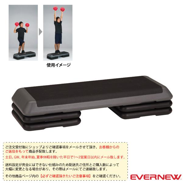【オールスポーツ トレーニング用品 エバニュー】[送料別途]ザ・ステップ(ETB284)