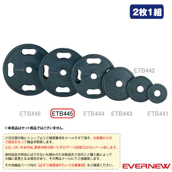 【オールスポーツ トレーニング用品 エバニュー】[送料別途]50φラバープレート 15kg/2枚1組(ETB445)