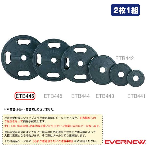 【オールスポーツ トレーニング用品 エバニュー】[送料別途]50φラバープレート 20kg/2枚1組(ETB446)