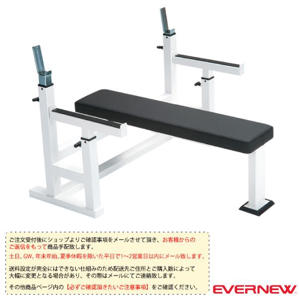 【オールスポーツ トレーニング用品 エバニュー】[送料別途]ワイドベンチ補助スタンド付(ETB698)