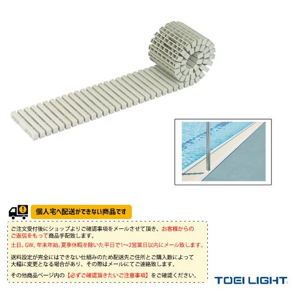 【水泳 設備・備品 TOEI】[送料別途]ロールグレーチングRGS20(B-2118)
