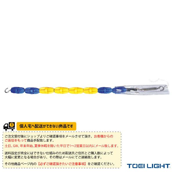 【水泳 設備・備品 TOEI(トーエイ)】[送料別途]コースロープ60H/低発泡タイプ/25m用(B-3501)