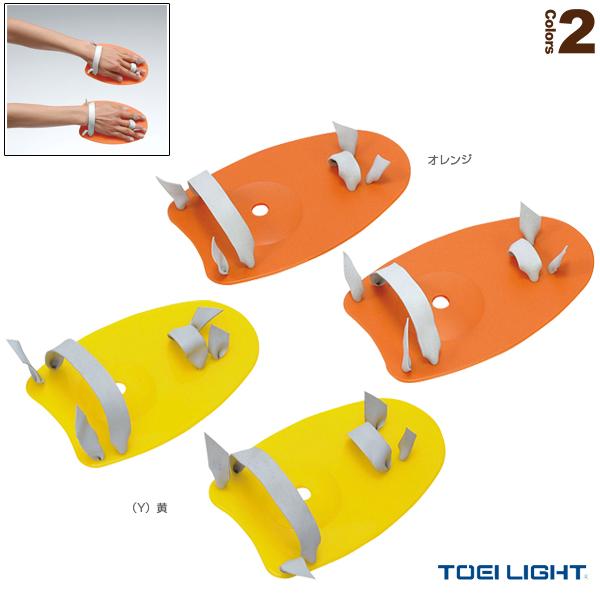 水泳 設備 備品 18%OFF TOEI B-3574 2ヶ1組 トーエイ 本日限定 スイムハンドパドル
