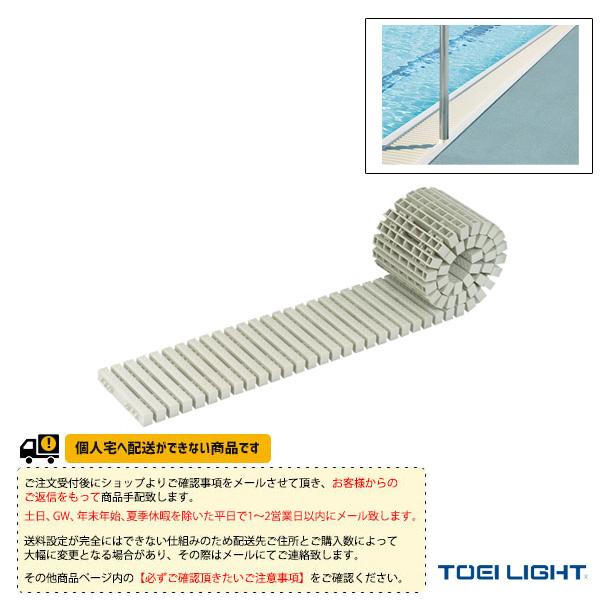 手数料安い 【水泳 設備・備品 TOEI(トーエイ)】[送料別途]ロールグレーチングRGS25(B-3858), 厳選JAPAN a6153635