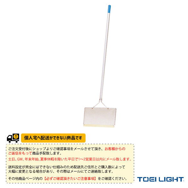 【水泳 設備・備品 TOEI(トーエイ)】[送料別途]アクアスイーパーNT3(B-7460)