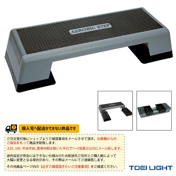 【フィットネス トレーニング用品 TOEI】[送料別途]エアロビックステップ770(H-7347)