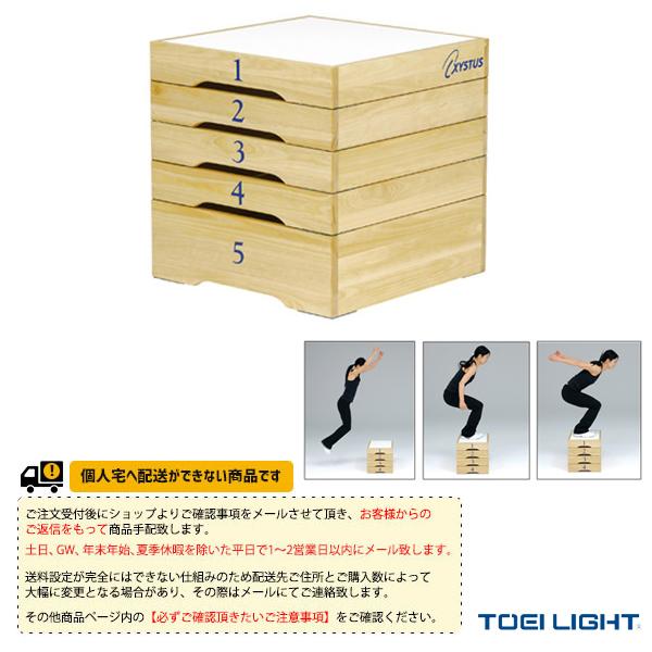【フィットネス トレーニング用品 TOEI(トーエイ)】 [送料別途]ステップボックス5W(H-7369)