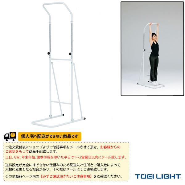 【フィットネス トレーニング用品 TOEI(トーエイ)】 [送料別途]ブラジョイ2/家庭用(H-7460)
