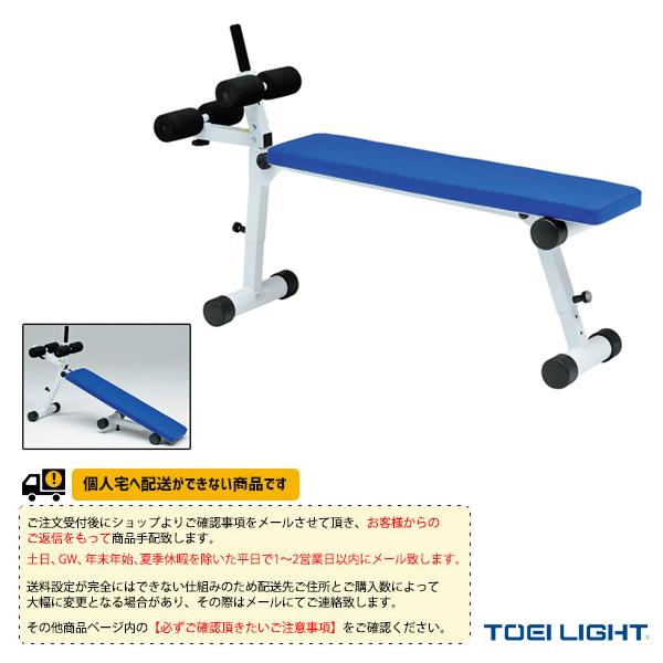 【フィットネス トレーニング用品 TOEI(トーエイ)】 [送料別途]フィットネスベンチ/家庭用(H-9940)