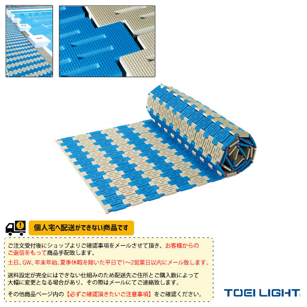 【水泳 設備・備品 TOEI(トーエイ)】 [送料別途]ソフトクッションマット5M(T-2302)