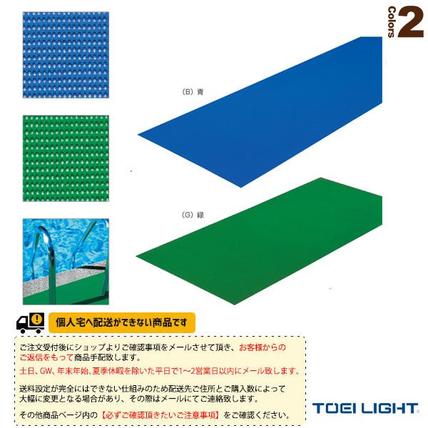 【水泳 設備・備品 TOEI(トーエイ)】 [送料別途]ダイヤマットAH1000(T-2404)