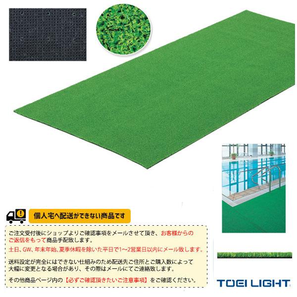 【水泳 設備・備品 TOEI(トーエイ)】 [送料別途]人工芝MT70/屋内外兼用(T-2516)