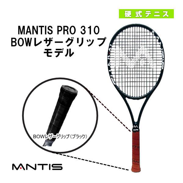 【テニス ラケット マンティス】 MANTIS PRO 310/マンティス プロ 310(MNT-310)