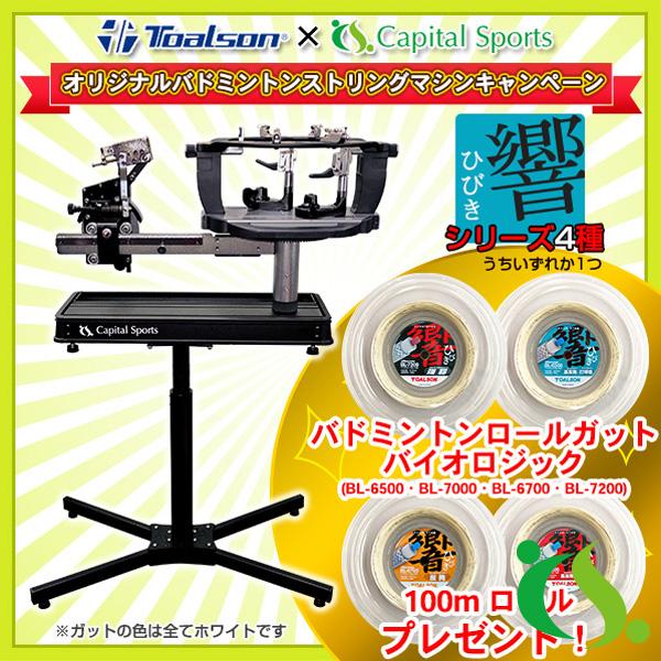 【バドミントン ストリングマシン キャピタルスポーツ】RP-BM001 ストリングマシン・専用スタンドセット/バドミントン専用(RP-BM001/RP-BMS001)