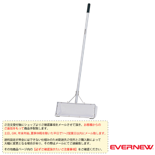 【水泳 設備・備品 エバニュー】[送料別途]スクープネット B-120(EHB160)