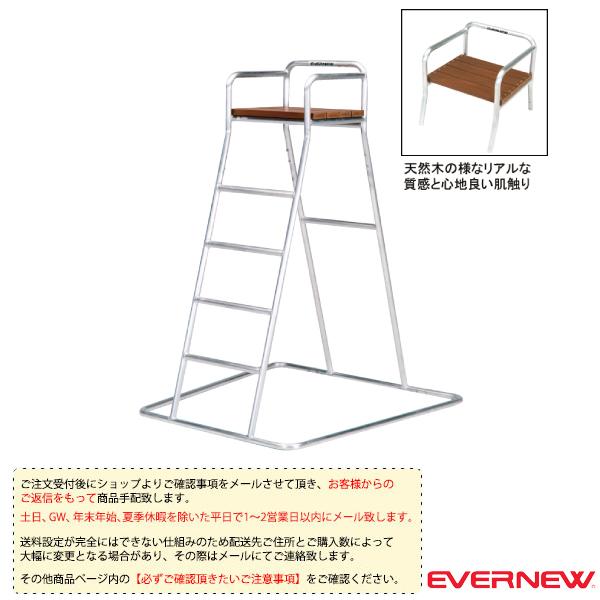 【オールスポーツ 設備・備品 エバニュー】 [送料別途]審判台アルミ 150PW(EKD704)
