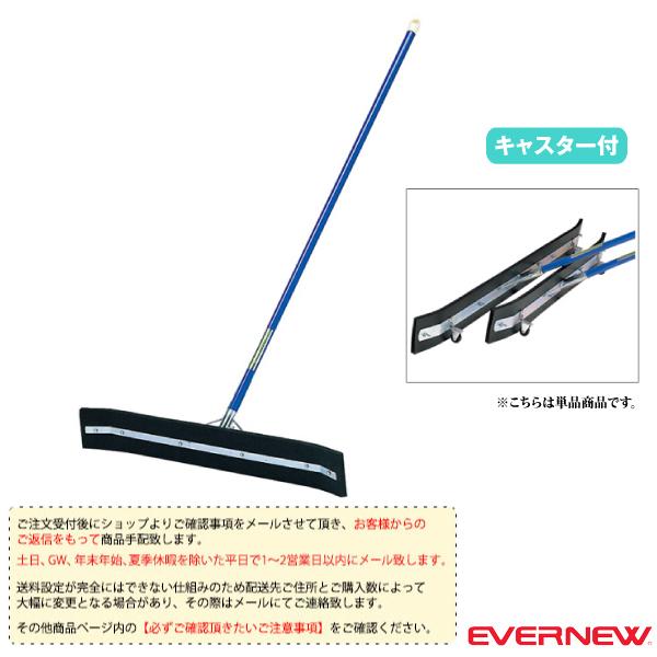 運動場用品 設備 備品 新登場 エバニュー 送料別途 120R ゴムブラシ EKE172 日本製