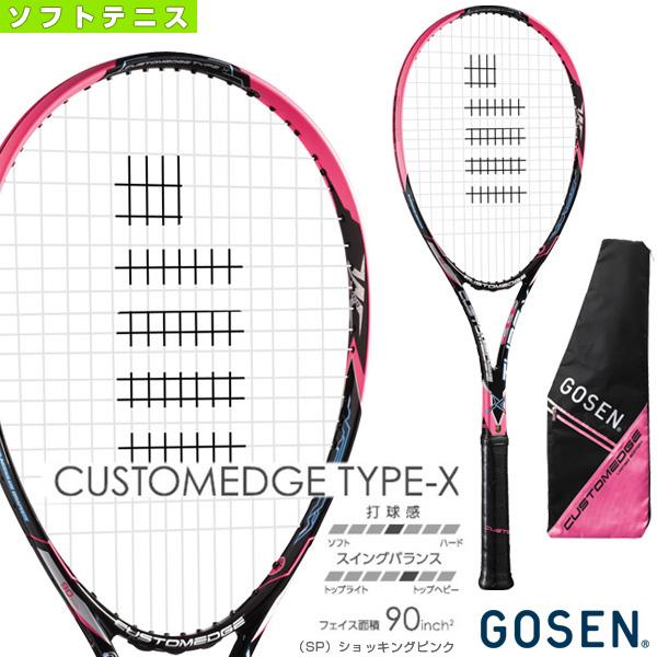 【ソフトテニス ラケット ゴーセン】カスタムエッジ タイプX/CUSTOMEDGE TYPE-X(SRCETX)