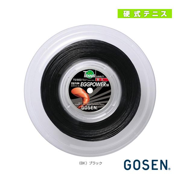 【テニス ストリング(ロール他) ゴーセン】ポリロン エッグパワー16 ブラック/POLYLON EGGPOWER16 /200mロール(TS1002)