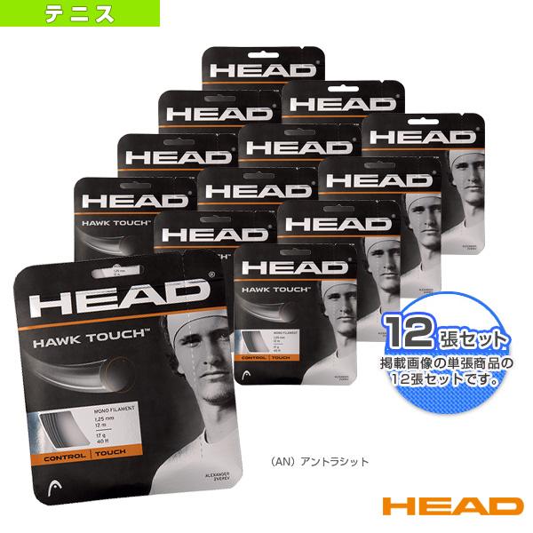 【テニス ストリング(単張) ヘッド】『12張単位』Hawk Touch/ホーク・タッチ(281204)