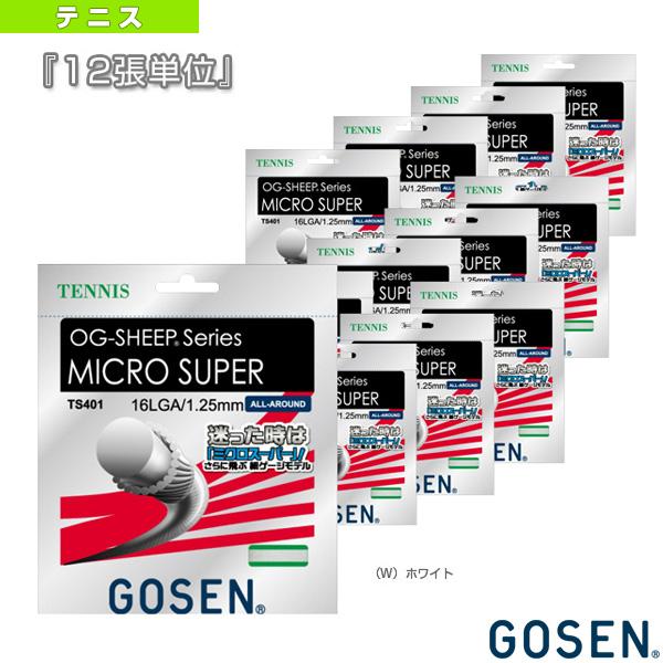 【テニス ストリング(単張) ゴーセン】『12張単位』オージー・シープ ミクロスーパー 16L/OG-SHEEP MICRO SUPER 16L(TS401)