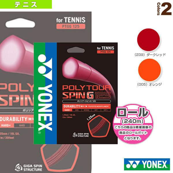 【テニス ストリング(ロール他) ヨネックス】ポリツアースピンG125 240mロール/POLYTOUR SPIN G 125(PTGG125-2)